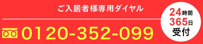 ご入居者様専用ダイヤル 0120-352-099 24時間365日受付