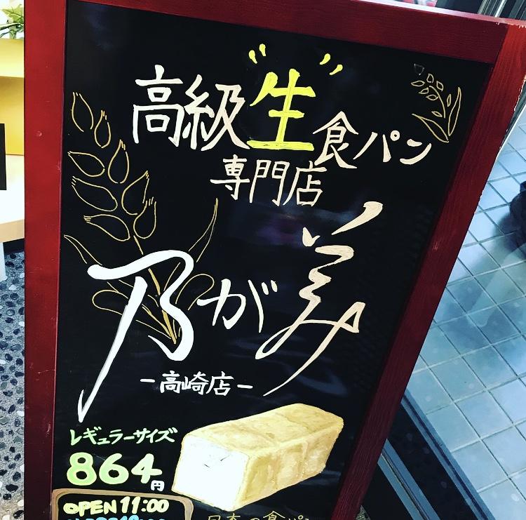 高崎 食パン