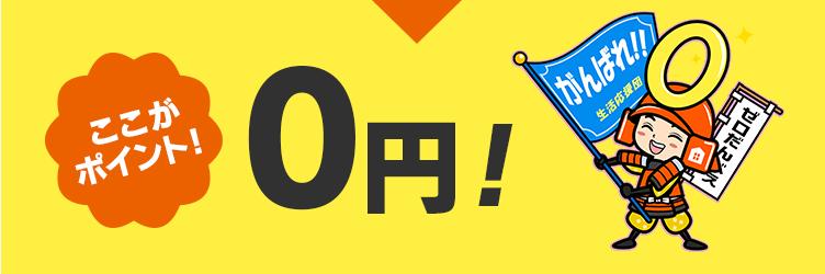 ここがポイント!0円!
